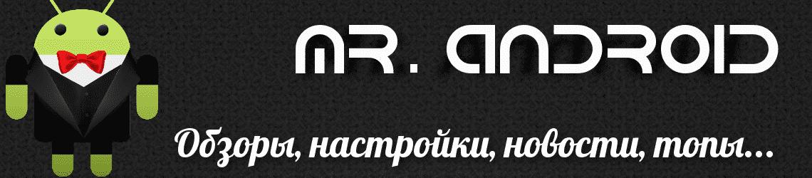 Mr. Android — Настройки, инструкции, обзоры.