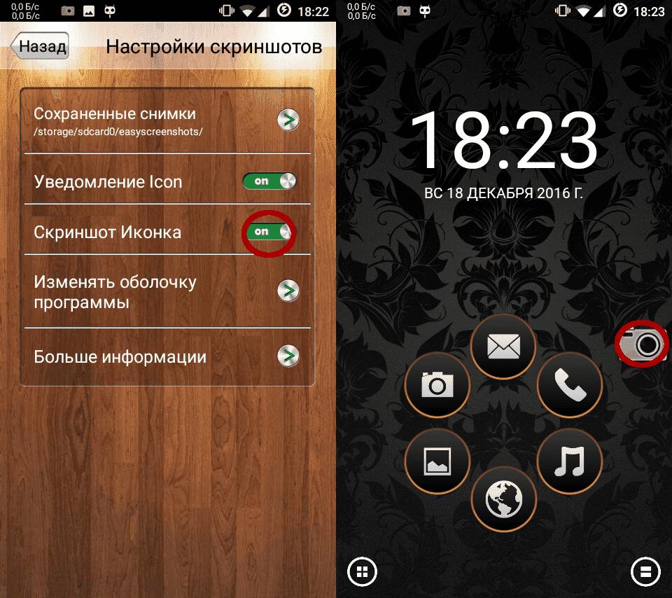 3 1 Как сделать снимок экрана на Андроид?
