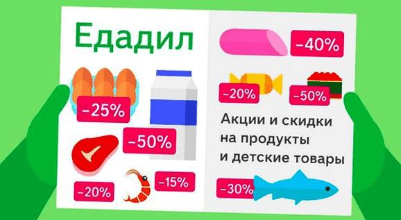 3 Едадил. Как пользователи Андроид могут экономить на покупках?