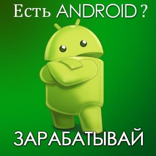 58063d8f9a54b Как заработать на Андроид приложениях?