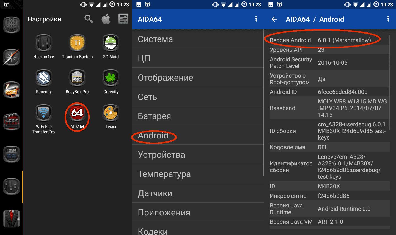 versiyaaida64 Как узнать версию Андроид?
