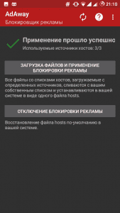Screenshot 20170709 211053 169x300 Как убрать рекламу на андроид?
