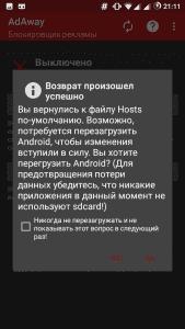 Screenshot 20170709 211106 169x300 Как убрать рекламу на андроид?