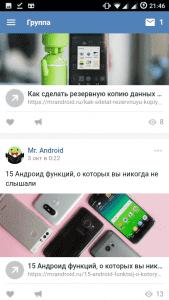 Screenshot 20171008 214637 169x300 Как сохранить картинку на Андроид из популярных интернет сервисов?