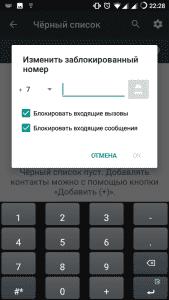 Screenshot 20171023 222805 169x300 Как заблокировать номер на Андроид?