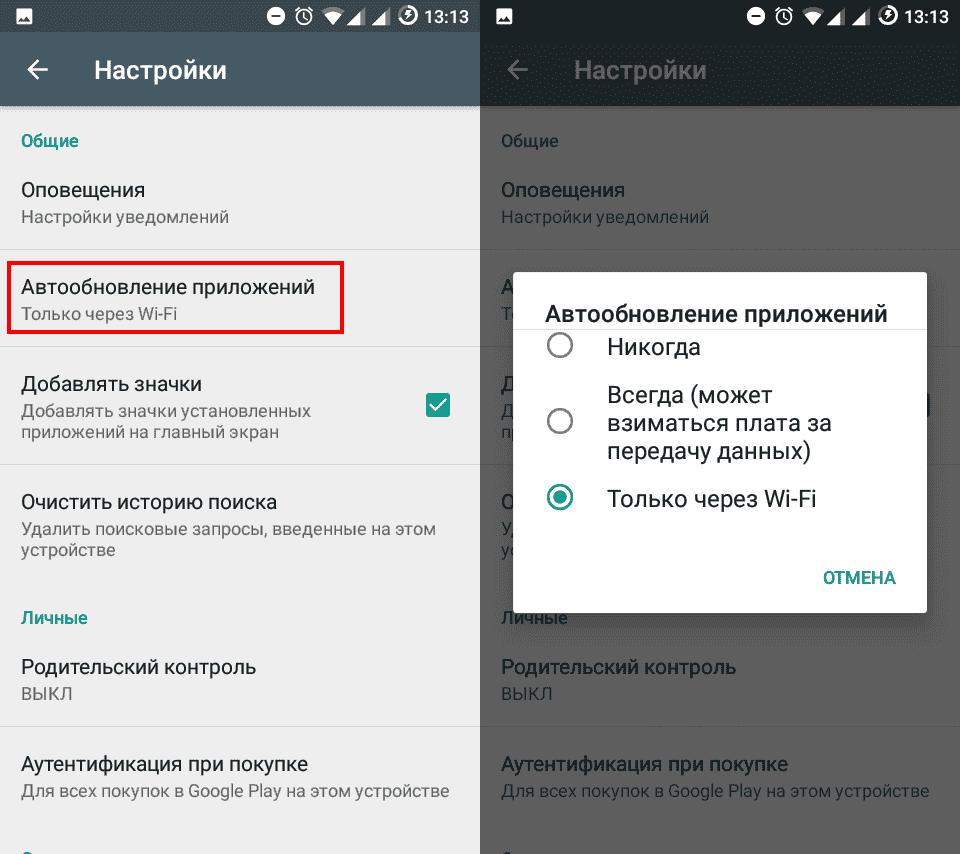 autoob2 Как отключить автоматическое обновление приложений в Андроид?