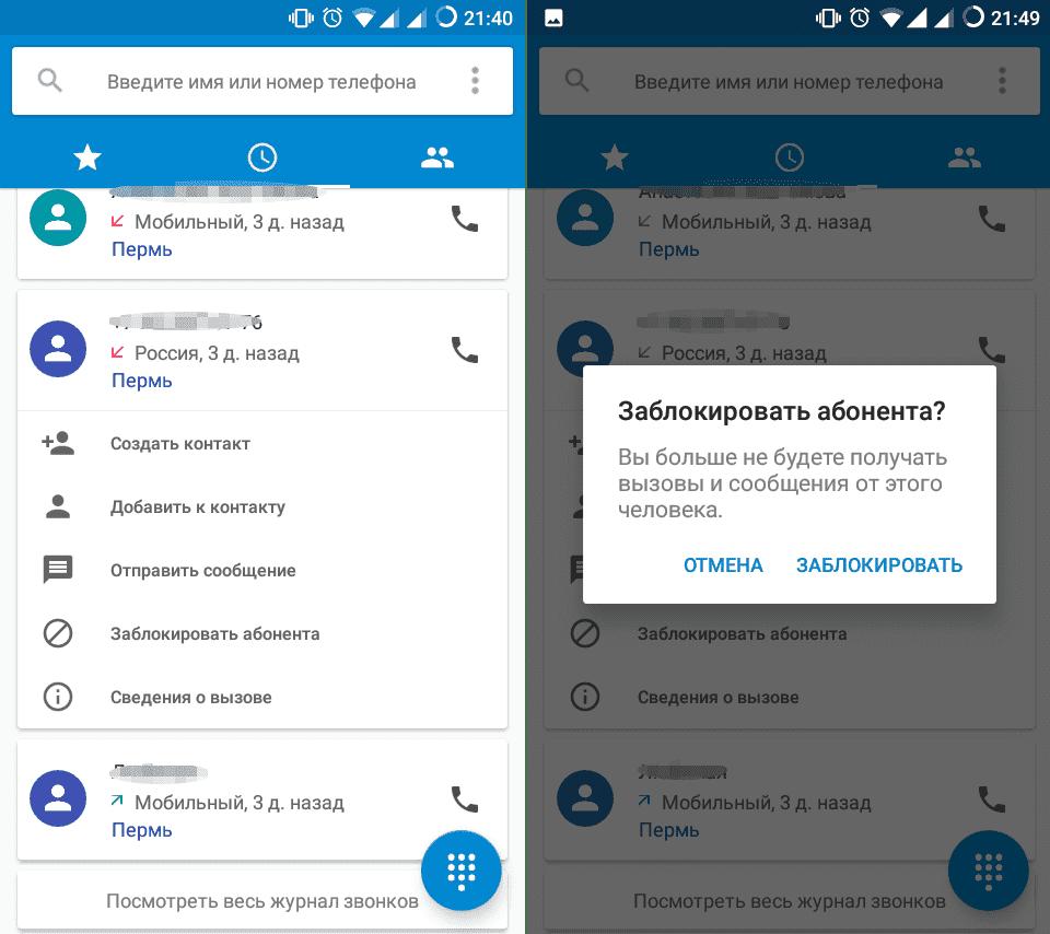 block Как заблокировать номер на Андроид?
