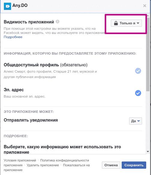 853 Как увидеть приложения, отслеживающие вас на Facebook и остановить их?