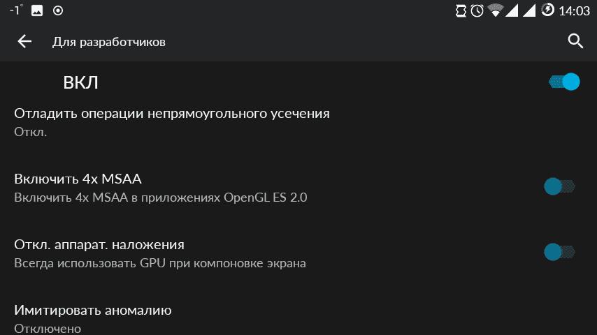Screenshot 20180422 140400 Как зайти в меню разработчиков и максимально использовать возможности Андроид?