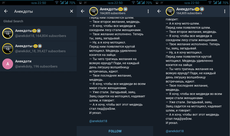 anekdot Как искать каналы в Telegram?