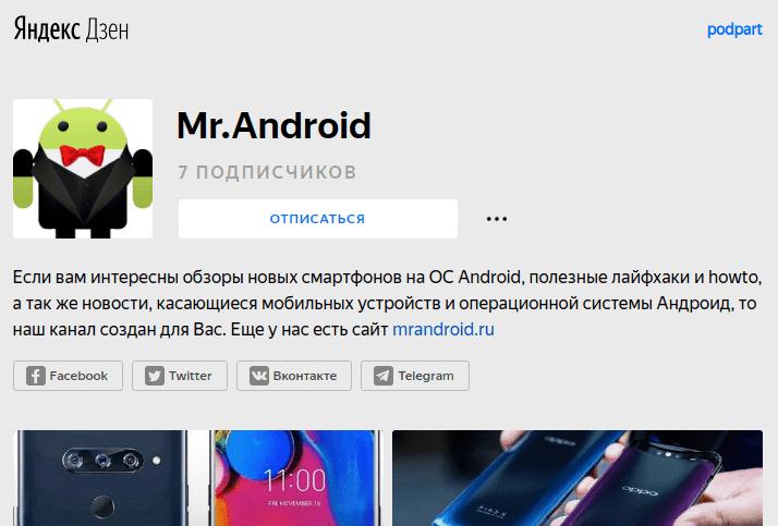 zen Очередное обновление   новое меню, плитка на главной и канал в Яндекс Дзен
