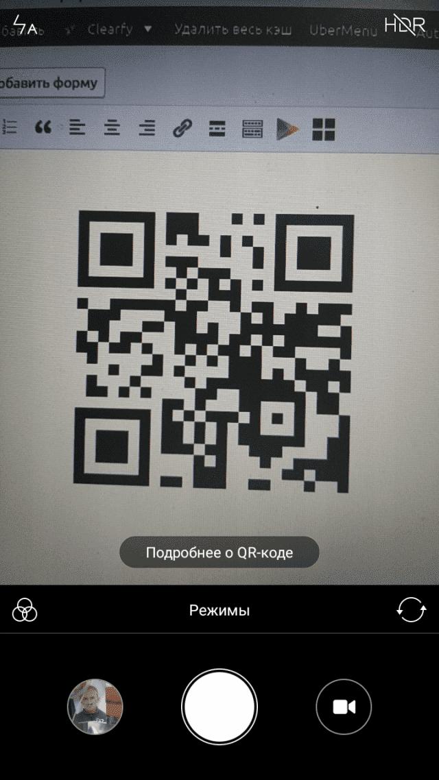 Screenshot 2018 10 25 00 36 07 556 com.android.camera 640x1138 Как сканировать QR код на андроид?