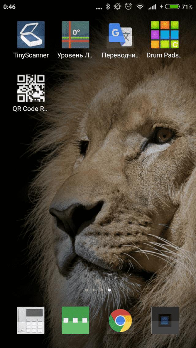 Screenshot 2018 10 25 00 46 48 289 com.miui .home  640x1138 Как сканировать QR код на андроид?