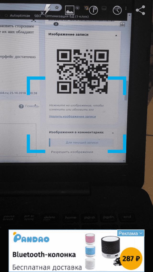 Screenshot 2018 10 25 00 47 51 890 tw.mobileapp.qrcode.banner 640x1138 Как сканировать QR код на андроид?