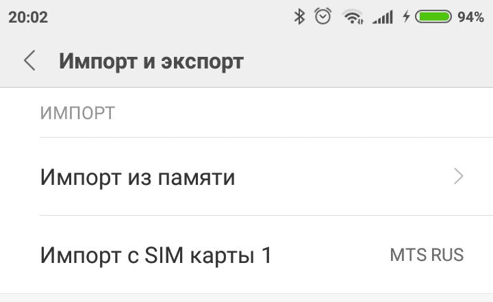 Screenshot 2018 10 31 20 02 36 175 com.android.contacts e1540998248116 Как перенести данные с Андроида на Андроид?