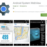 Android System WebView – что это