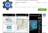 Android System WebView – что это