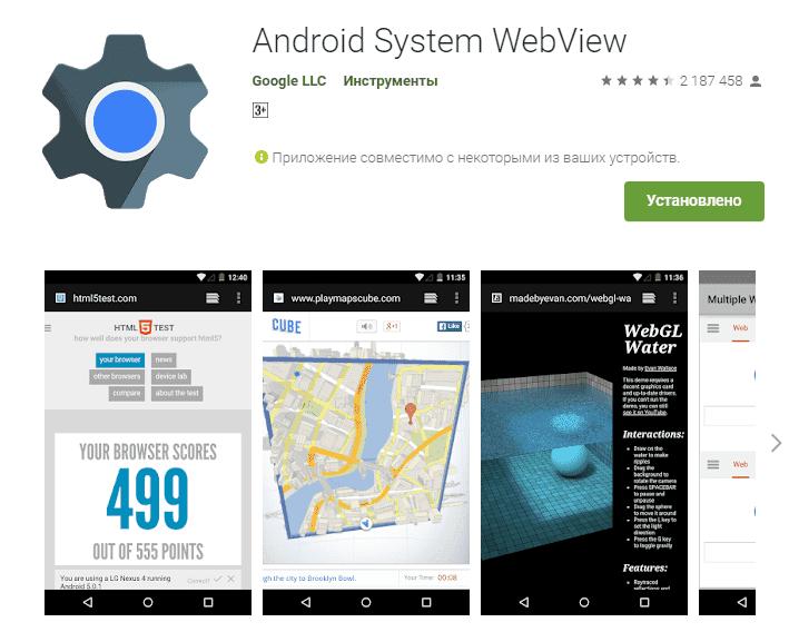 327 Android System WebView – что это