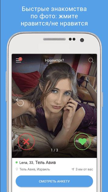 269 Знакомства в интернете: удачная попытка в приложении RusDate