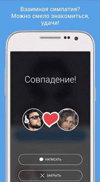 498 Знакомства в интернете: удачная попытка в приложении RusDate