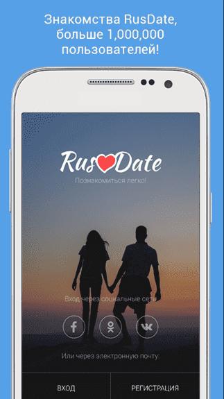 896 1 Знакомства в интернете: удачная попытка в приложении RusDate