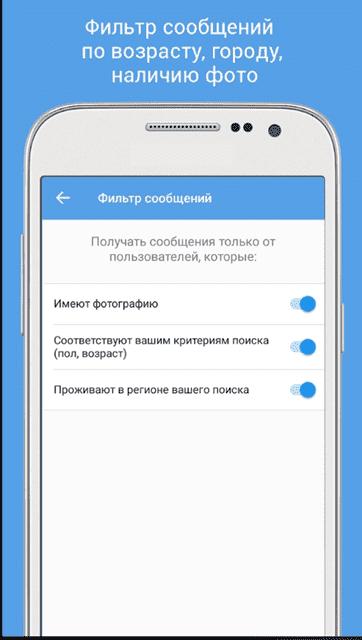 918 Знакомства в интернете: удачная попытка в приложении RusDate