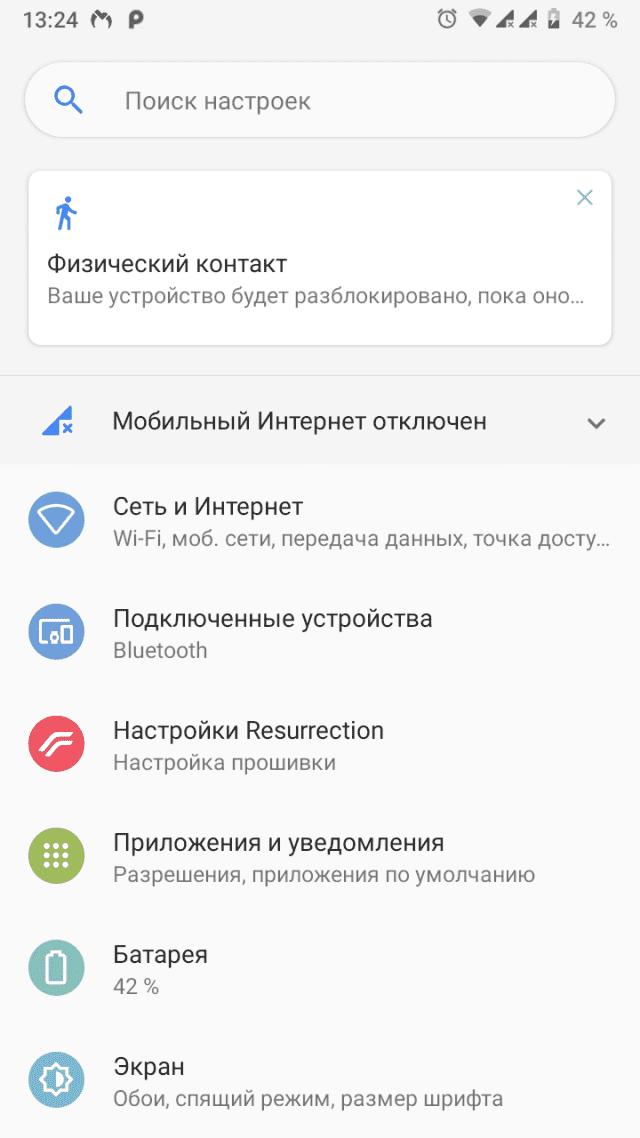 Screenshot 20190325 132415  640x1138 Отваливается 4G от Yota на Xiaomi (Решено)