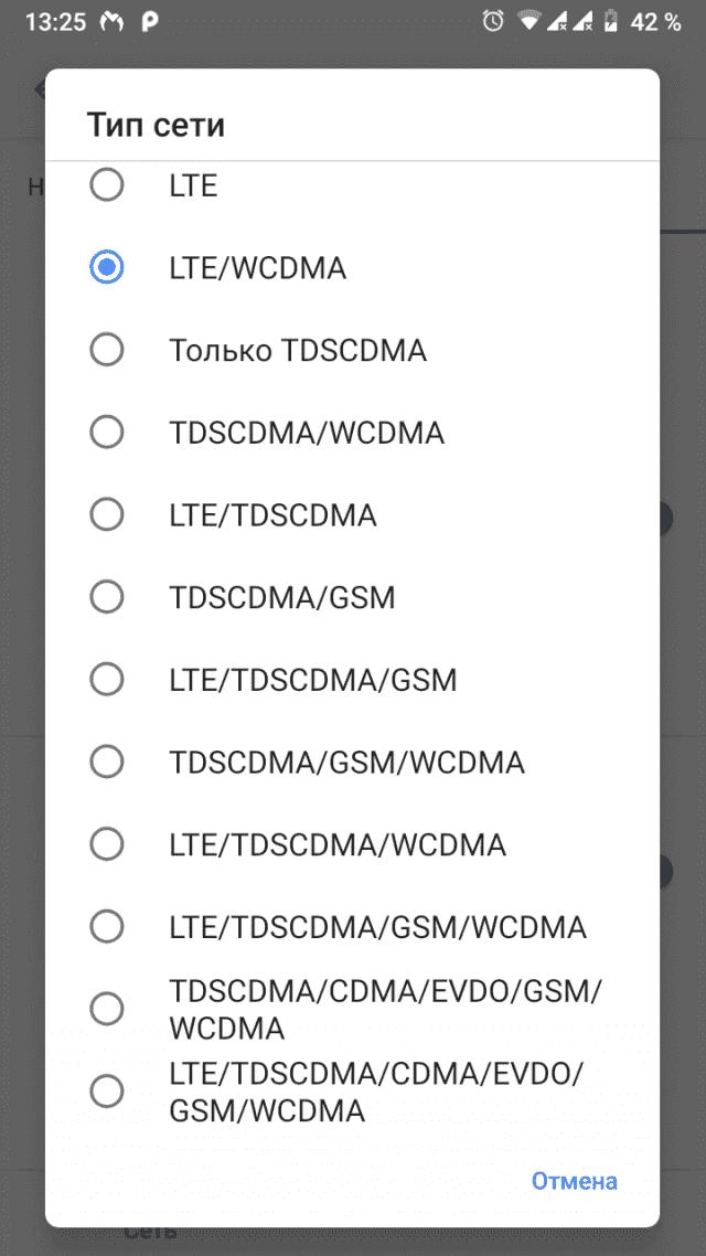 Screenshot 20190325 132507 640x1138 Отваливается 4G от Yota на Xiaomi (Решено)
