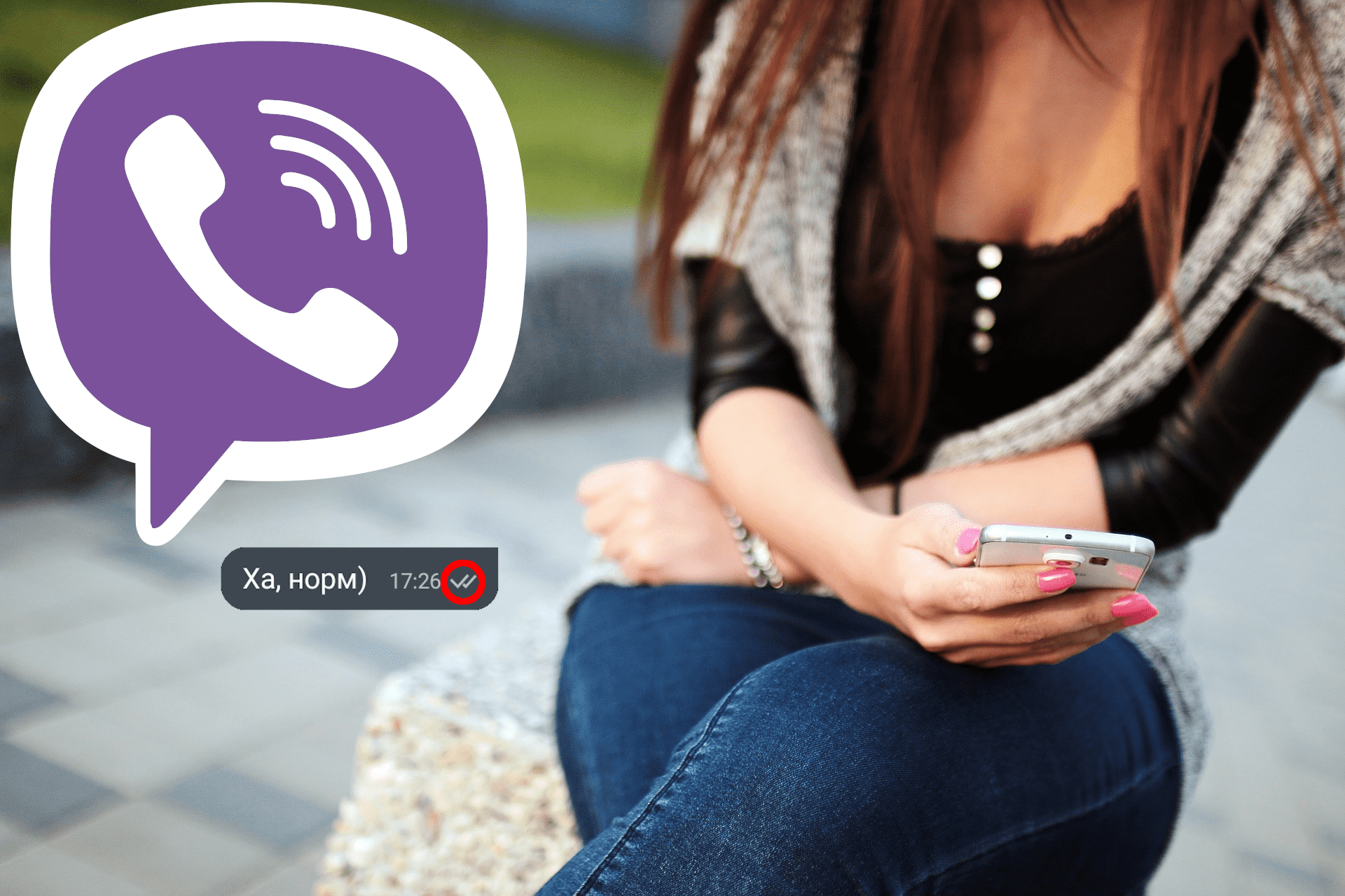 Простая настройка Viber, которая позволяет скрыть от собеседников, что вы прочитали сообщение