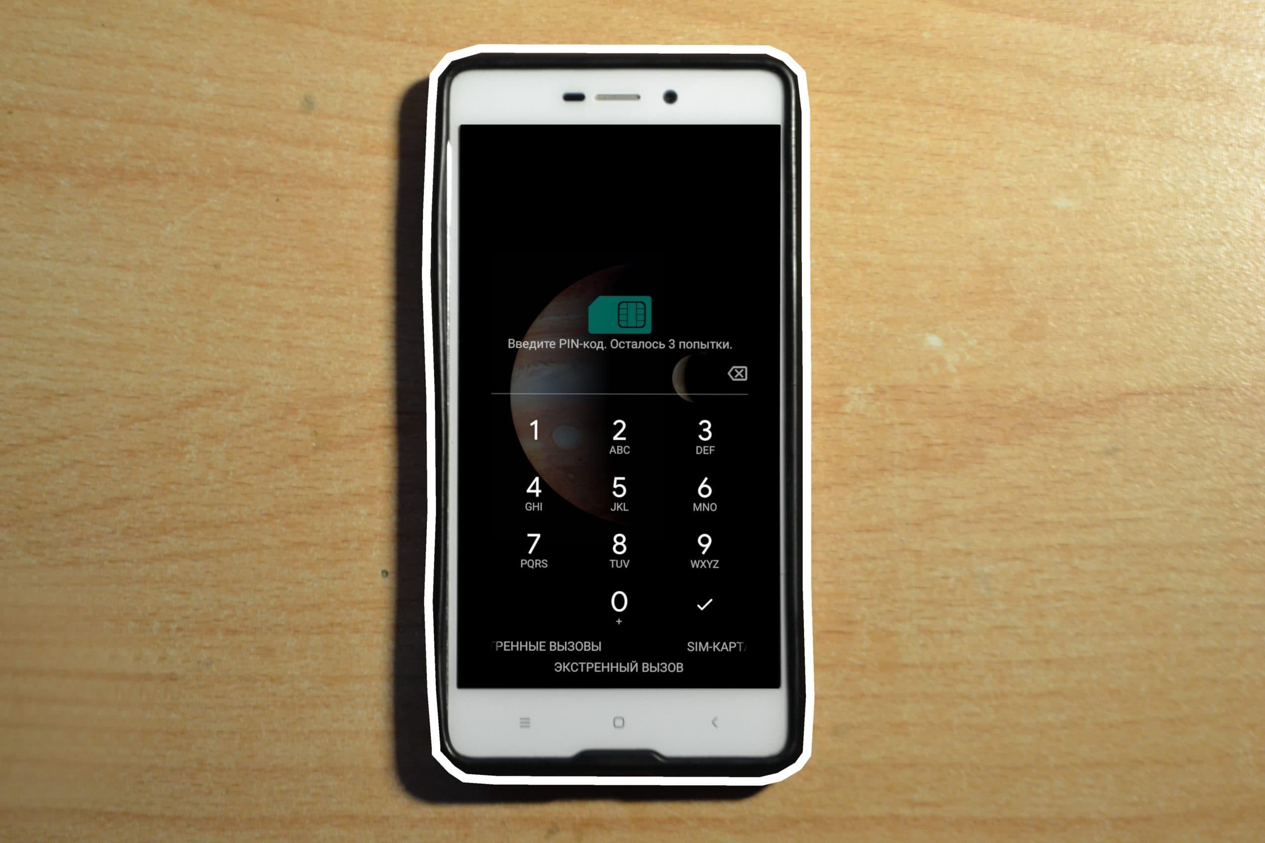 Почему нужно установить PIN-код для SIM-карты?