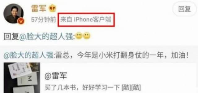 Глава Xiaomi пользуется «Айфоном»