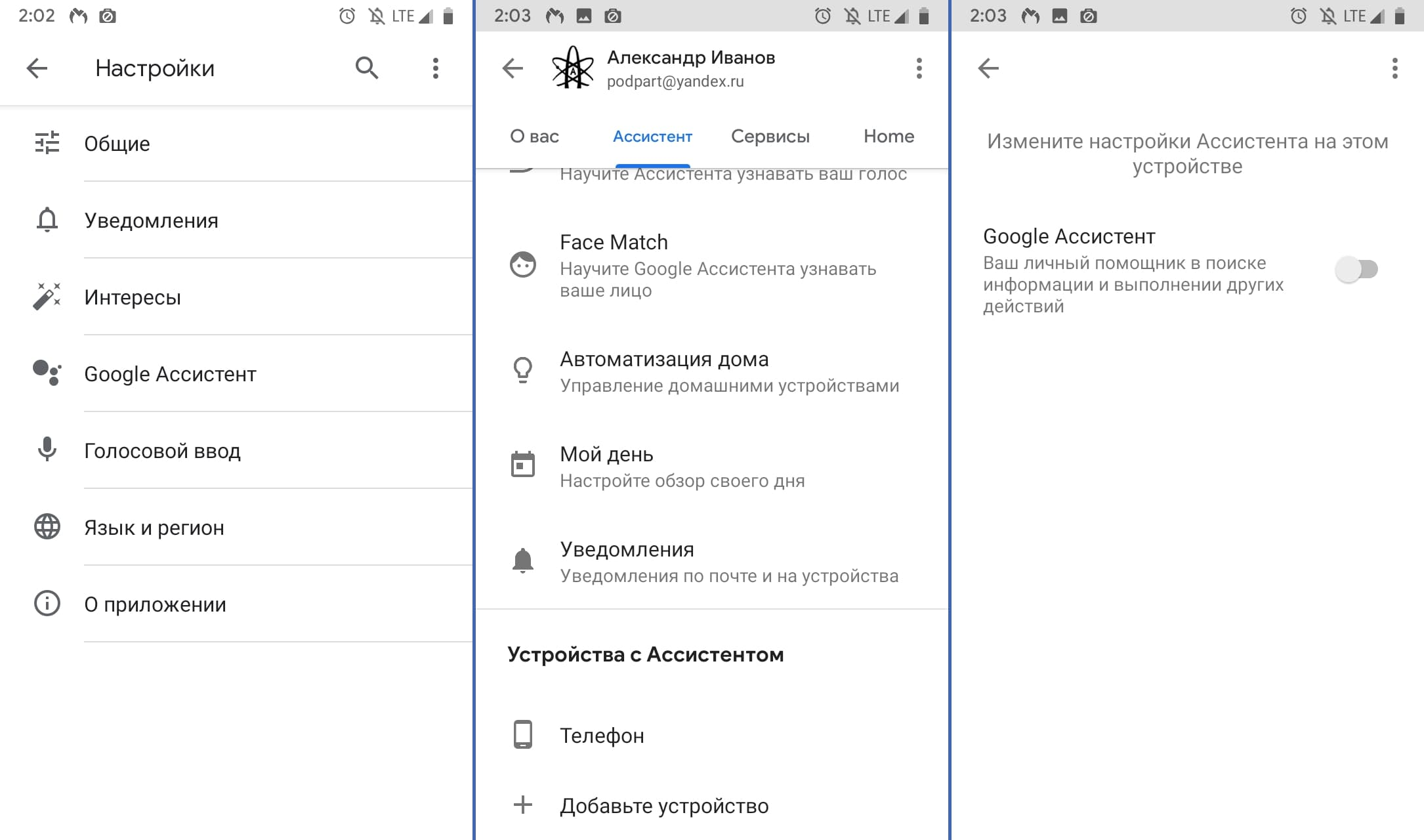 «Ok, Google, с меня хватит»: как отключить голосовой помощник