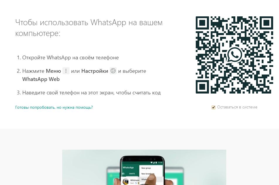 Как скачать WhatsApp на планшет Android