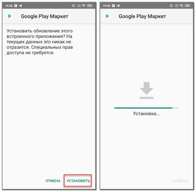 Как восстановить Плей Маркет на Андроиде