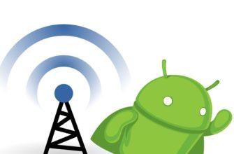 Что такое мобильные данные на Андроиде?