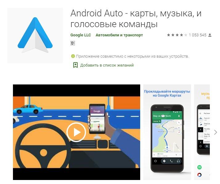 Android Auto – что это?