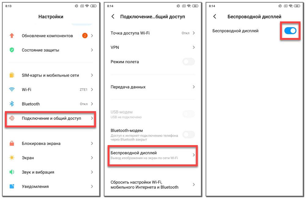 Как включить Miracast на Android