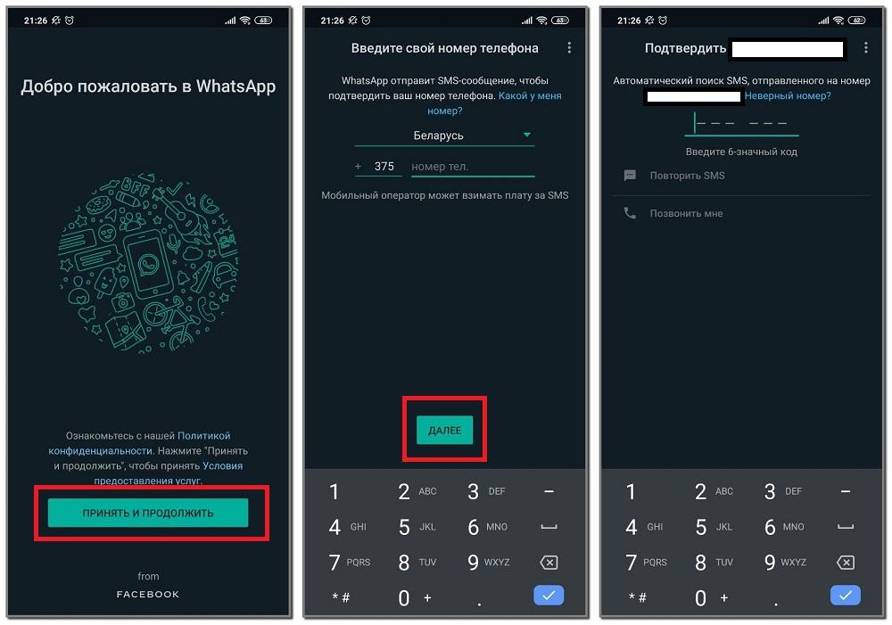 Как установить Ватсап на телефон Андроид