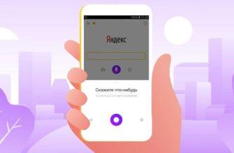 Как разблокировать микрофон в Яндексе на Андроиде?