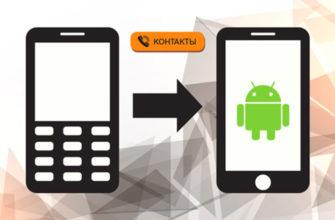 Как с Нокиа перенести контакты на Андроид?