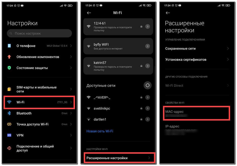 Как узнать MAC-адрес телефона Android?